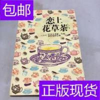 [二手旧书9成新]恋上花草茶:让女人美丽一生的茶饮知识宝典 /于?