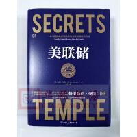 正版 美联储 中国友谊出版公司