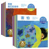 宝宝心理成长绘本系列(全24册)