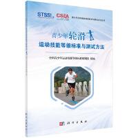 青少年轮滑运动技能等级标准与测试方法