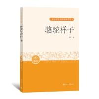 骆驼祥子(中小学生阅读指导目录)人民文学出版社