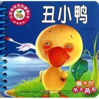 丑小鸭-经典童话-小树苗宝宝启蒙第1书