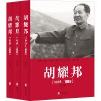 胡耀邦(1915-1989)(大字版) 北京联合出版公司