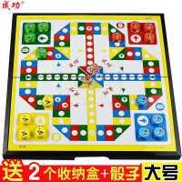 飞行棋磁性折叠大号成功游戏棋便携式幼儿益智玩具亲子儿童学生棋