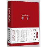 傅佩荣译解老子(精装版)