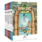 丝路大冒险(5册)套装