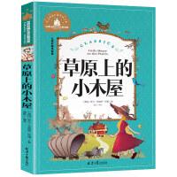 草原上的小木屋 彩图注音版 小学生一二三年级6-7-8-9岁课外阅读书籍世界经典儿童文学少儿名著童话故事书