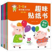 全6册 0-3-6岁综合能力开发趣味贴纸书 幼儿书籍启蒙早教儿童益智游戏趣味贴画书幼儿园小班宝宝脑力开发手工玩具图书 适合2岁-6岁