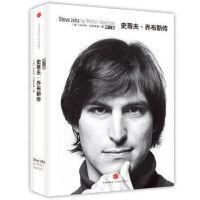 史蒂夫 乔布斯传 修订版 一授权传记简体 人文社科传奇人物乔布斯 中文版 苹果公司创始人 人物传记 传记书籍