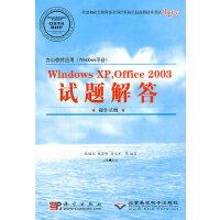 办公软件应用(Windows平台)Windows XP,Office 2003试题解答(操作员级)(1CD)