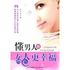 懂男人的女人更幸福(一节女人幸福的必修课,一部让男人和女人婚姻美满的葵花宝典!)