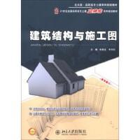 建筑结构与施工图