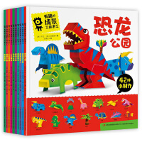 【任选一册】有趣的情景立体手工 3-6岁儿童益智游戏玩具 幼儿立体手工制作 3D纸模diy制作 早教拼装拼图自制剧场幼