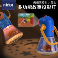 MiDeer弥鹿投影灯多功能故事投影仪儿童早教星空安睡灯发光玩具