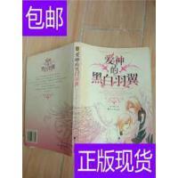 [二手旧书9成新]爱神的黑白羽翼&611I469333I247.57 /风千樱?