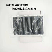 适用标致307 世嘉C4L标志408凯旋308活性炭空调滤清器空调格滤芯