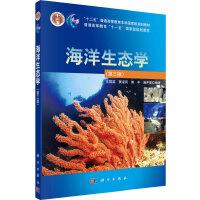 海洋生态学(第3版) 科学出版社
