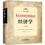 经济学(19版,双语注疏版)(萨缪尔森绝笔之作加中文注疏)