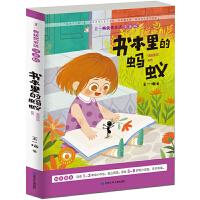 书本里的蚂蚁 王一梅获奖童话 彩色注音版冰心儿童文学奖 和孩子一起感受童年美好的童话