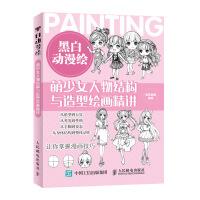 黑白动漫绘 萌少女人物结构与造型绘画精讲