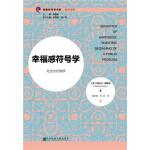 幸福感符号学:社会文化修辞