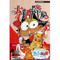 大话降龙(5)/漫画世界幽默系列