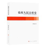 【人民出版社】农村人民公社史