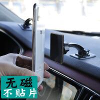 车载手机支架吸盘汽车用仪表台黏贴式无磁性导航架