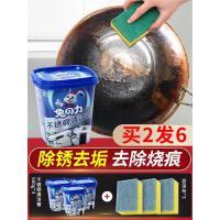 兔力不锈钢膏家用焦渍厨房清洁剂洗锅底黑垢去除强力除锈神器
