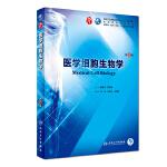 医学细胞生物学(第6版/本科临床/配增值)