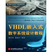 VHDL嵌入式数字系统设计教程/国外数字系统设计经典教材系列