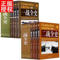 二战书籍一战全史二战全史(全8册)二次世界大战纪实政治军事抗日战争二战日本海军书籍