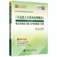 【二手旧书8成新】圣才教育:《马克思主义基本原理概论》(年版)笔记和课后习题 9787511449337