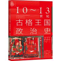 10-13世纪古格王国政治史研究(精) 社会科学文献出版社