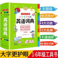 小学生多功能英语词典 彩图版 涵盖小学生英语阅读语法单词词汇 开心辞书 学生专用辞书工具书 基于英语教材语料库编写