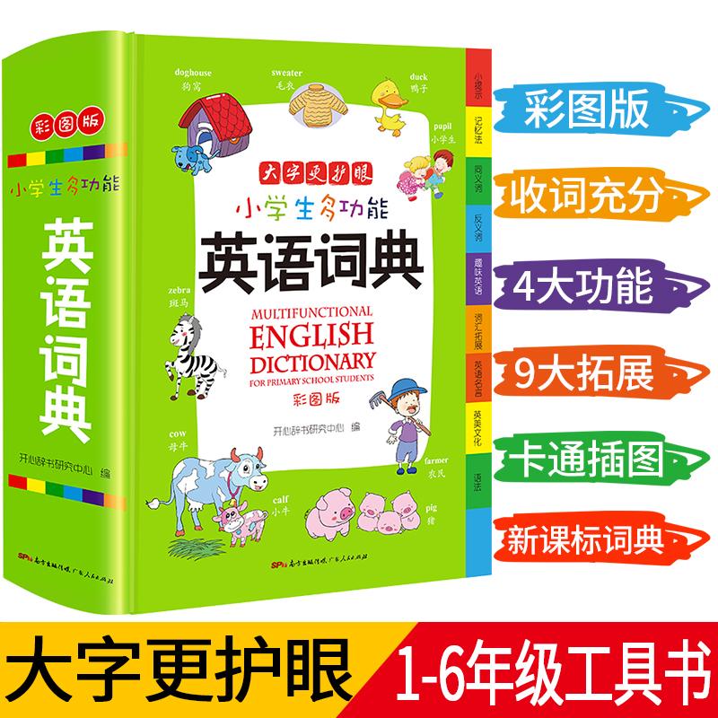 小学生多功能英语词典 彩图版 涵盖小学生英语阅读语法单词词汇 开心辞书 新课标学生专用辞书工具书 基于英语教材语料库编写 大字更护眼,彩图版本词典依照《义务教育英语课程标准》共收录词条近4500条,既包含了现行小学英语教材中的词汇,也适当延伸到7~9年级英语教材中的词汇,充分满足小学生课内学习和课外阅读的需求!