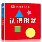 DK宝宝玩具书:认识形状