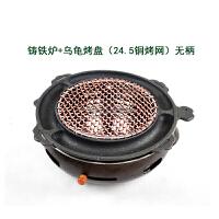 日韩式碳烤炉商用自助烧烤炉木炭烤肉炉烤肉锅铸铁炉烤盘 +乌龟烤盘(铜烤网)无柄
