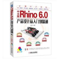 【犀牛6.0软件】中文版Rhino 6.0产品设计从入门到精通 孙燕飞 Rhino 6.0软件操作技巧 Rhino基本