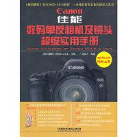 佳能数码单反相机及镜头超级实用手册