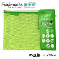 Foldermate/富美高 82027 时尚轻巧拉链袋 绿色 B5 30cm x 23cm文件袋透明网格袋塑料资料袋