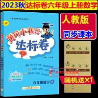 黄冈小状元达标卷六年级下册数学人教版R2020春