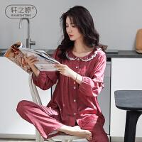 轩之婷睡衣女春秋冰丝长袖性感韩版可爱薄款丝绸家居服夏季宽松两件套装