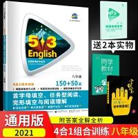2021版53英语八年级英语首字母填空任务型阅读完形填空与阅读理解4合1 150+50篇 五三八年级辅导资料综合提升训练