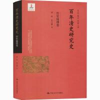 百年清史研究史 历史地理卷 中国人民大学出版社