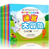 全8册儿童益智书迷宫大冒险图画捉迷藏儿童迷宫书幼儿走迷宫3-4-5-6-7-8-9-10-12周岁宝宝找不同的书籍小学生