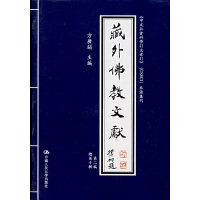 藏外佛教文献(第二编 总第十辑)(《中文社会科学引文索引》(CSSCI)来源集刊)