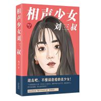相声少女刘三叔(青春小说 相声 情感小说 恋爱)