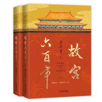 故宫六百年(上下册)(限量珍藏毛边本)随书附赠藏书票、明清皇帝档案和阎崇年手写影印版书签