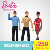 芭比娃娃Barbie芭比之星际迷航珍藏版DGW67 女孩儿童玩具圣诞礼品